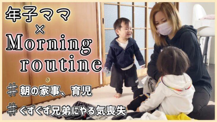 【モーニングルーティン】年子ママ とある朝の起きてからお出かけまでの家事/育児 グズグズ兄弟にやる気喪失 Mom's morning routine
