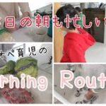 【Morning Routine】2児ママのモーニングルーティン|ワンオペ育児は休日だってやることいっぱい|2児ママ|5歳3歳