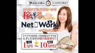 Net Work(ネットワーク)簡単スマホ副業 評判 評価 口コミ 返金 レビュー 稼げる 詐欺