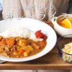 【定番】カレーライスの作り方。〜どこか懐かしい味を目指して〜【カレールー・家庭の味・定食屋さん】【料理レシピはParty Kitchen🎉】