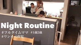 【Routine】フルタイムママ平日ナイトルーティン 1歳2歳2児まま/17:45帰宅/帰っていてから寝るまで/胃腸炎になった話😱