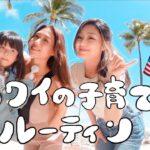 【海外生活】ハワイに住む美人ママの子育てルーティンに密着してみた!!! | VLOG
