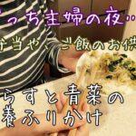 簡単料理/簡単ふりかけ/しらすと青菜の簡単ふりかけ/簡単レシピ/主婦のVlog/暮らしのVlog/