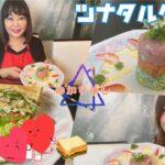 【料理レシピ】ツナタルタルタワー ロサンゼルスに住む青井ゆかりの日本人の口に合う簡単・お手軽国際料理教室 Yukari Aoi Original Manhattan Salad