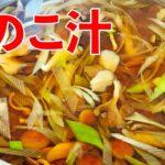 【たっぷりきのこ!】きのこ汁のレシピ・作り方♪初心者さん向け料理レシピ動画【cooking】簡単便利な作り置き