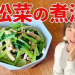 小松菜の煮浸しの作り方♪初心者さん向け料理レシピ動画【cooking】簡単便利な作り置き