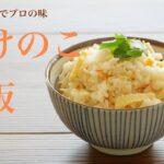 """料理研究家の美味しい「たけのこご飯」の作り方と簡単にゆでる方法 how to make standard Japanese food """"bamboo shoot rice""""(Subtitle)"""