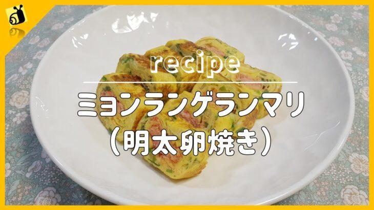 【料理レシピ】ミョンランゲランマリ (明太卵焼き)명란계란말이 韓国料理作り方簡単料理動画 【metalsnail】 料理チャンネル