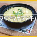 【料理レシピ】フワフワゲラン千ム부드러운계란찜韓国料理作り方簡単料理動画 【metalsnail】 料理チャンネル