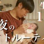 【新生児】パパとママのリアルな深夜子育てに密着【夜間授乳ルーティン】