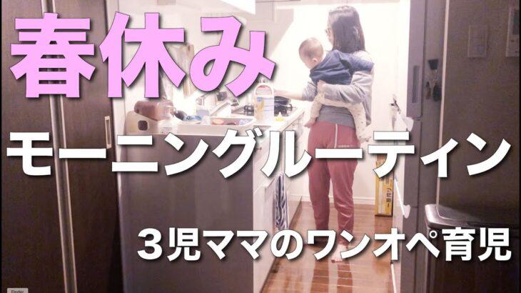 【モーニングルーティン】春休みのワンオペモーニングルーティン