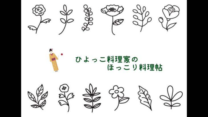 レシピ要らず!火を使わない簡単お料理 〜小松菜の香味ダレ〜