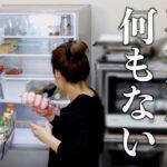 【主婦あるある】冷蔵庫に何もなかったので食材かき集めて料理しました!【節約料理】【簡単献立】