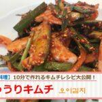 """【韓国料理レシピ】お家で簡単に作れる""""きゅうりキムチ""""10分で作って直ぐに食べれる超簡単レシピは?!オイキムチ 오이김치  ムッチム"""