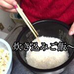 #簡単ご飯 #炊き込みご飯 #簡単クッキング#簡単レシピ #レシピ #料理