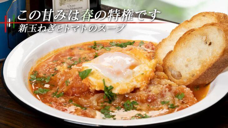 【超絶簡単】新玉ねぎとトマトを水で煮るだけでまさかの絶品料理。イタリアの凄さを思い知るスープです。【 料理レシピ 】