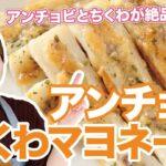 【ズボラ飯】アンチョビちくわマヨネーズを作ってみた!【料理動画・簡単レシピ】