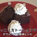 しっとりガトーショコラ レシピ 簡単