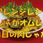 【アレンジレシピ】肉じゃがオムレツ!【簡単料理】