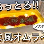 【メスティン料理】とろとろ濃厚デミグラスソースオムライス!一人暮らしの料理/簡単料理レシピ