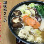【鍋 レシピ 簡単】おうちでちゃんこ鍋(肉団子鍋)作り方