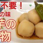 【芋料理レシピ】超簡単!包丁いらず!冷凍里芋を鍋に入れるだけで【里芋の煮物】が出来る♪︎