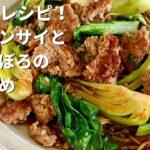 簡単ボリューム満点の中華レシピ!豚ひき肉とチンゲンサイで作るデカそぼろの中華風うまみ炒め