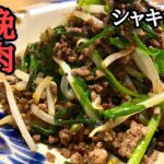 【咀嚼音で演奏会できる‼︎】挽肉ニラもやし/挽肉レシピ/ニラレシピ/もやしレシピ/シャキシャキ料理