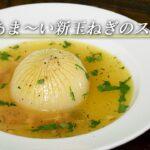 【超絶簡単】新玉ねぎを丸ごと煮込むだけで激うまスープの完成です!【 料理レシピ 】