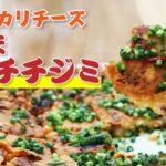 韓国料理屋より美味い!カリカリチーズのキムチチジミの作り方【フライパンで簡単アレンジ】