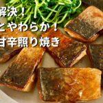 魚シリーズスタート!フライパンでふわっと柔らか!最高に美味しいさばの照り焼きの作り方