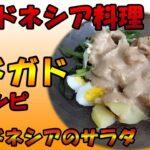 インドネシア料理 『ガドガド』レシピ 作り方 バリ料理レシピ