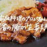 【プロが教える】本当においしい「豚の生姜焼き」の作り方