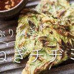 ねぎチヂミのレシピ・作り方