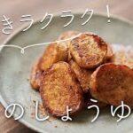 レンジで皮むきらくらく、 里芋のしょうゆ焼きのレシピ・作り方