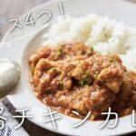 【スパイス4種で!】本格チキンカレーのレシピ・作り方