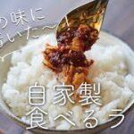 【この味に行き着いた!】自家製「食べるラー油」のレシピ・作り方