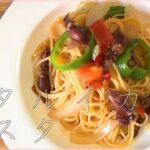 【料理レシピ】ホタルイカのパスタの作り方【簡単旬ごはん】