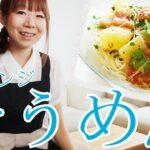 【簡単料理】まぐろとグレープフルーツのサラダそうめんのレシピ作り方|姫ごはん