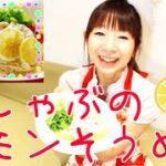 【簡単料理】豚しゃぶのレモンそうめんのレシピ作り方 姫ごはん