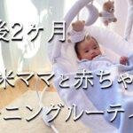 【ルーティン】あかちゃんと新米ママの生活【生後2か月】