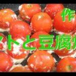 トマトと豆腐焼き簡単料理美味しい生活のレシピを作ってみた