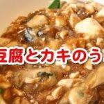 聞き流し料理レシピ (簡単料理レシピ ☆ 豆腐とカキのうま煮)