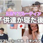 【2児ママ】子供達が寝た後のナイトルーティン【国際結婚】 海外生活|半身浴