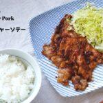 【ハニージンジャーソテー】はちみつポークジンジャーレシピ・作り方/ばあちゃんの料理教室