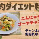 【節約レシピ】満腹感あり!!ダイエットに最適!!こんにゃく入りゴーヤチャンプルー【主婦】