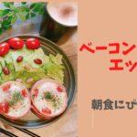 【ベーコンカップエッグ】家事ヤロウ人気レシピ/簡単でかわいい💕