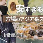 【お得情報】食費を節約したい人必見!日本の食材もここなら安い/生活/主婦