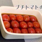 【簡単で美味】プチトマトの漬けレシピ 料理動画