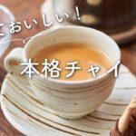 【濃くておいしい!】本格チャイのレシピ・作り方